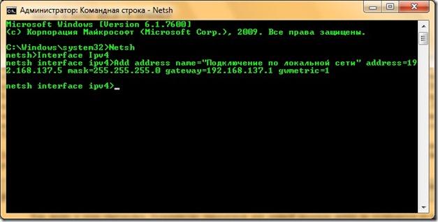 netsh-01