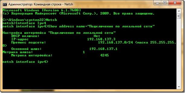 netsh-03