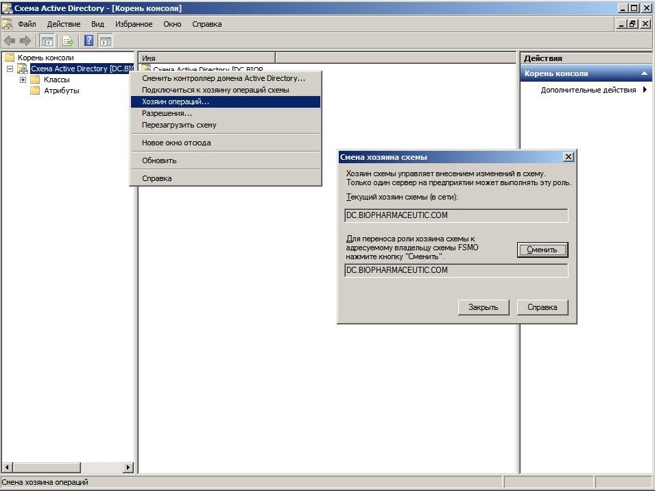Оснастка active directory схема