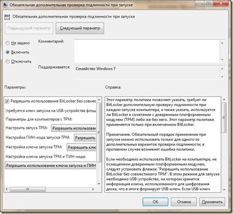 BitLocker2-03