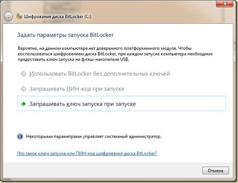 BitLocker2-05