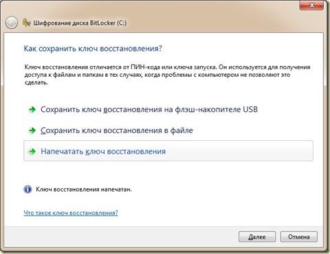 BitLocker2-06