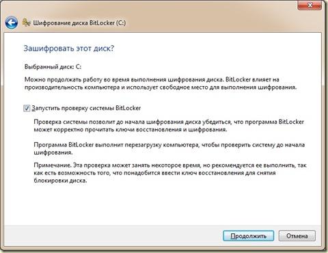 BitLocker2-07