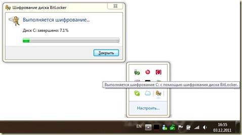 BitLocker2-08