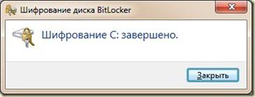 BitLocker2-09