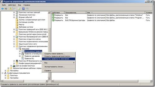 AppLocker01-03