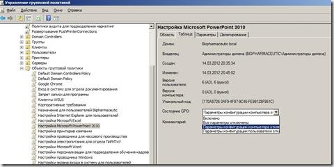 PowerPointGPO-07