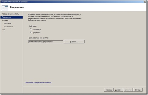 AppLocker2-03