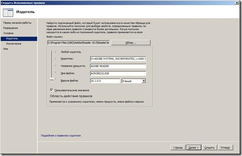 AppLocker2-04