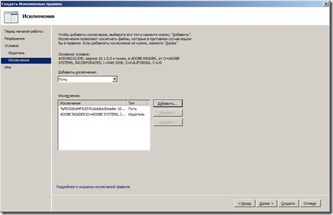 AppLocker2-05