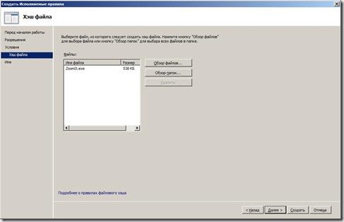 AppLocker2-08