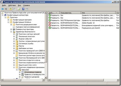 AppLocker2-09
