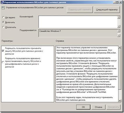 BitLockerUSB-02