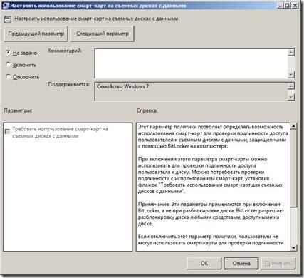 BitLockerUSB-06