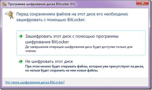 BitLockerUSB-07