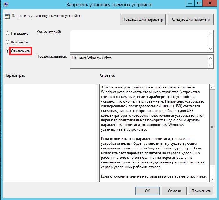 Windows как запретить обновлять драйвера