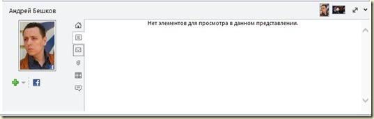 GPO-Outlook-06